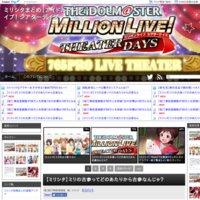ミリシタまとめ|アイドルマスター ミリオンライブ! シアターデイズ